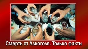 смерть от отравления алкоголем