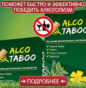 alcotaboo_sredstvo_ot_alkogolizma