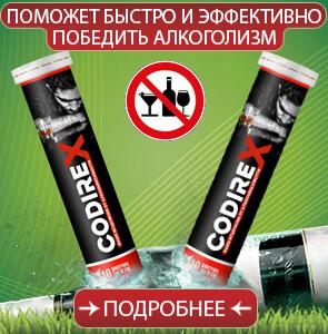 codirex_sredstvo_ot_alkogolizma