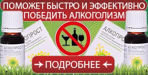 alcoprost_sredstvo_ot_alkogolizma