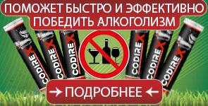 alkobarer_sredstvo_ot_alkogolizma