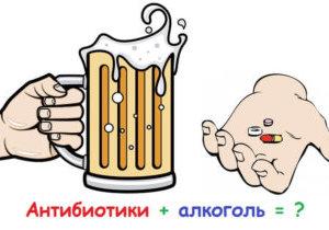 можно ли пить пиво при употреблении антибиотиков
