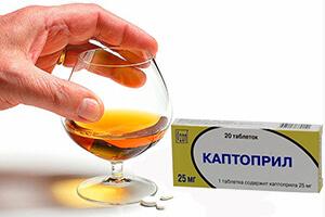 можно ли пить каптоприл после алкоголя